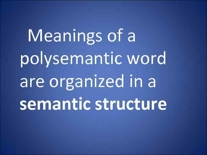 Meanings of a polysemantic word are organized in a semantic structure