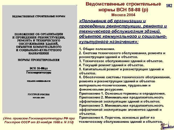 Ведомственные строительные 102 нормы ВСН 58 -88 (р) Москва 2004 «Положение об организации и