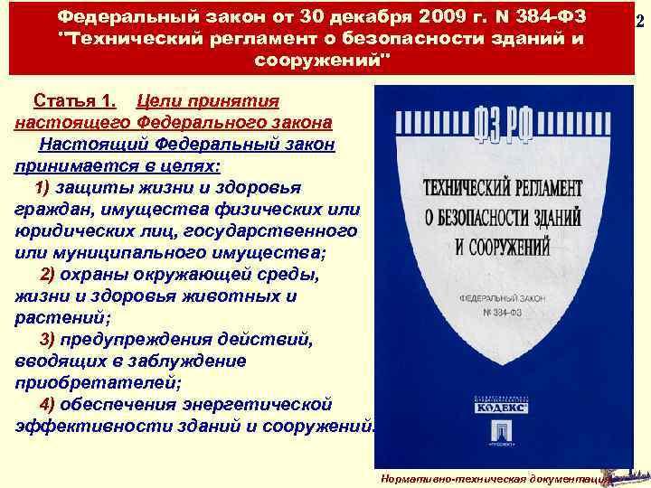 Федеральный закон от 30 декабря 2009 г. N 384 -ФЗ