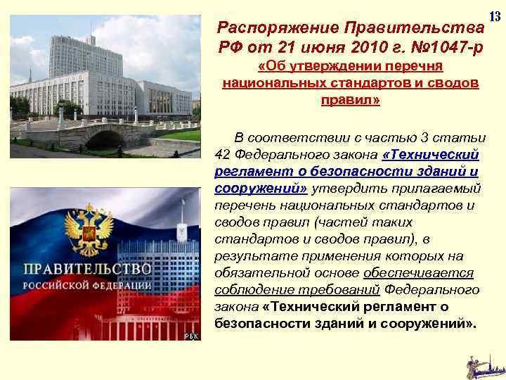 Распоряжение Правительства РФ от 21 июня 2010 г. № 1047 -р «Об утверждении перечня