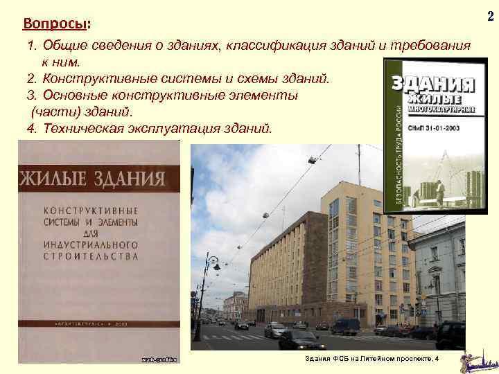 2 Вопросы: 1. Общие сведения о зданиях, классификация зданий и требования к ним. 2.