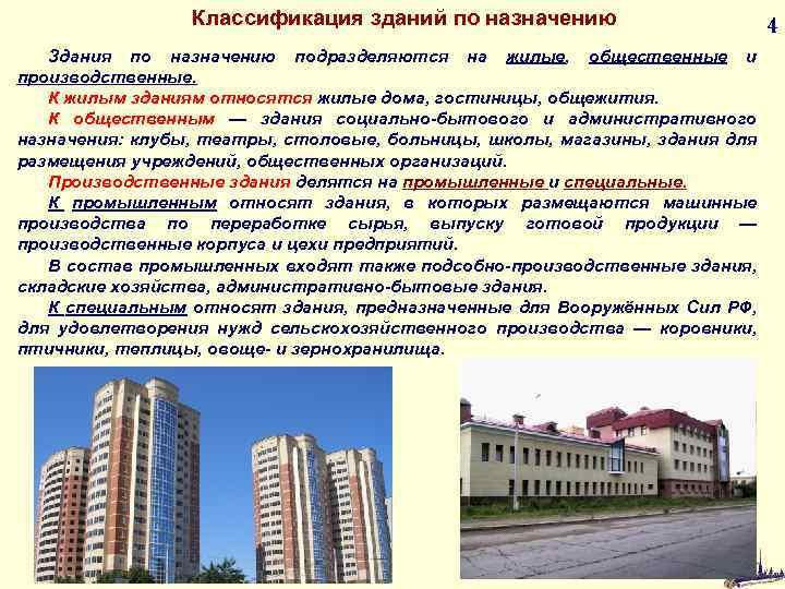 Классификация зданий по назначению Здания по назначению подразделяются на жилые, общественные и производственные. К