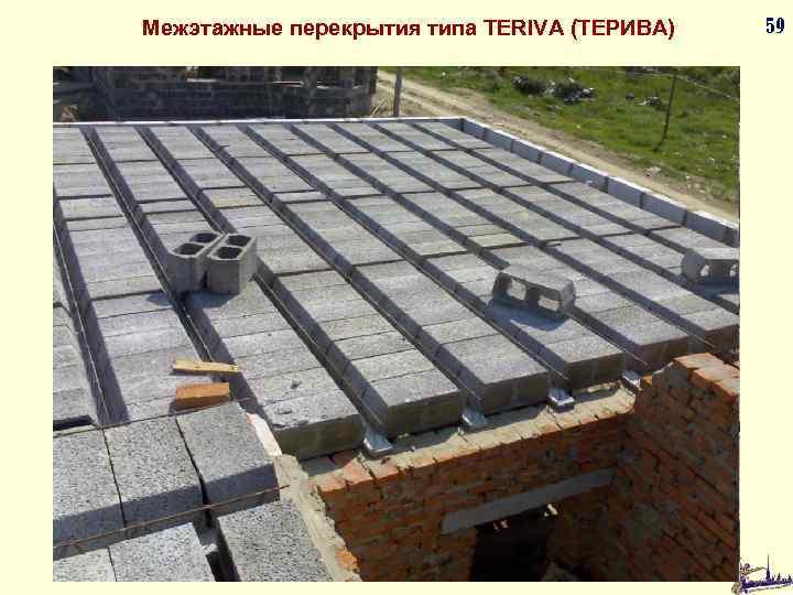 Межэтажные перекрытия типа TERIVA (ТЕРИВА) 59