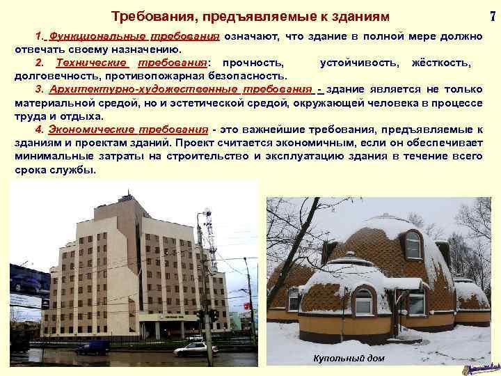 Требования, предъявляемые к зданиям 1. Функциональные требования означают, что здание в полной мере должно