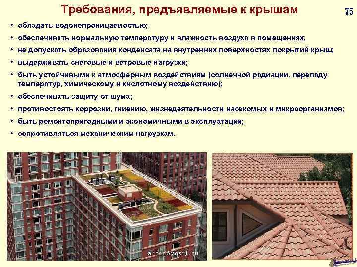 Требования, предъявляемые к крышам 75 • обладать водонепроницаемостью; • обеспечивать нормальную температуру и влажность