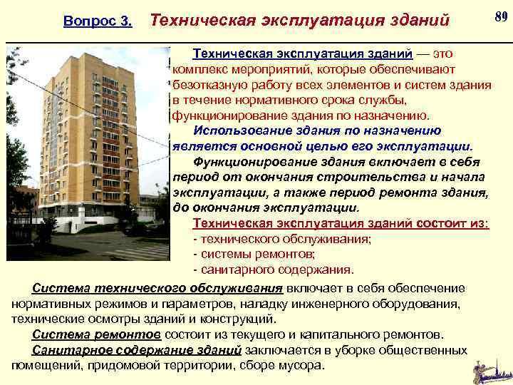 Вопрос 3. Техническая эксплуатация зданий — это комплекс мероприятий, которые обеспечивают безотказную работу всех