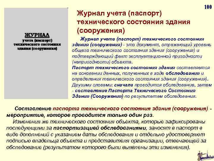 Журнал учета (паспорт) технического состояния здания (сооружения) 100 Журнал учета (паспорт) технического состояния здания