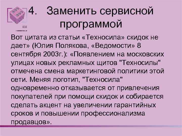 4. Заменить сервисной программой Вот цитата из статьи «Техносила» скидок не дает» (Юлия Полякова,