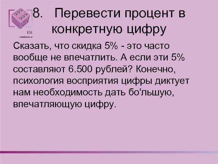 8. Перевести процент в конкретную цифру Сказать, что скидка 5% - это часто вообще