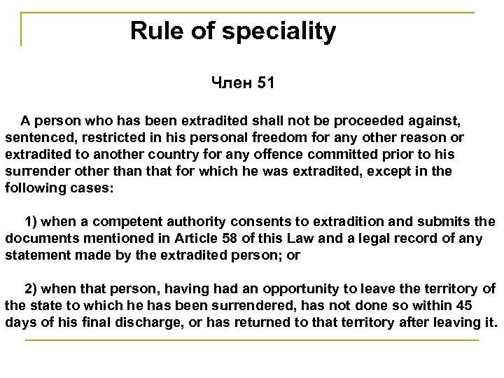 Rule of speciality Член 51 A person who has been extradited shall not be