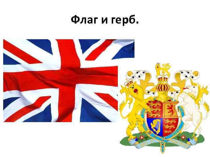 Картинка флаг и герб великобритании