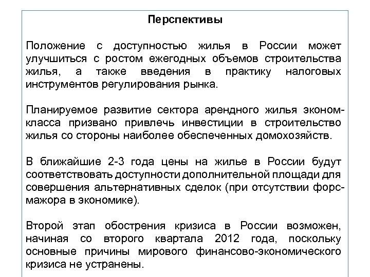 Перспективы Положение с доступностью жилья в России может улучшиться с ростом ежегодных объемов строительства