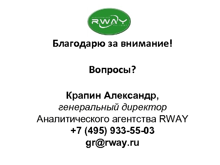 Благодарю за внимание! Вопросы? Крапин Александр, генеральный директор Аналитического агентства RWAY +7 (495) 933