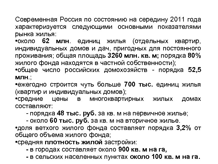 Современная Россия по состоянию на середину 2011 года характеризуется следующими основными показателями рынка жилья: