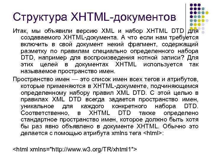 Структура XHTML-документов Итак, мы объявили версию XML и набор XHTML DTD для создаваемого XHTML-документа.