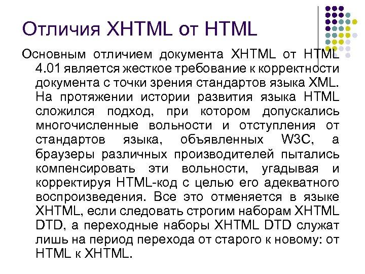 Отличия XHTML от HTML Основным отличием документа XHTML от HTML 4. 01 является жесткое