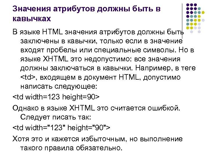 Значения атрибутов должны быть в кавычках В языке HTML значения атрибутов должны быть заключены