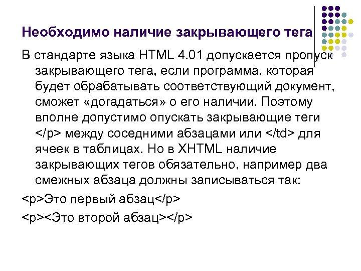 Необходимо наличие закрывающего тега В стандарте языка HTML 4. 01 допускается пропуск закрывающего тега,