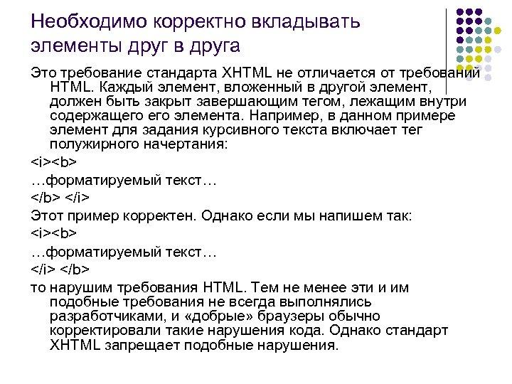 Необходимо корректно вкладывать элементы друг в друга Это требование стандарта XHTML не отличается от