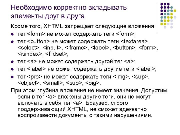 Необходимо корректно вкладывать элементы друг в друга Кроме того, XHTML запрещает следующие вложения: l