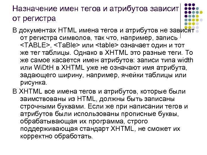 Назначение имен тегов и атрибутов зависит от регистра В документах HTML имена тегов и