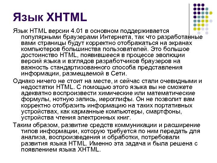 Язык XHTML Язык HTML версии 4. 01 в основном поддерживается популярными браузерами Интернета, так