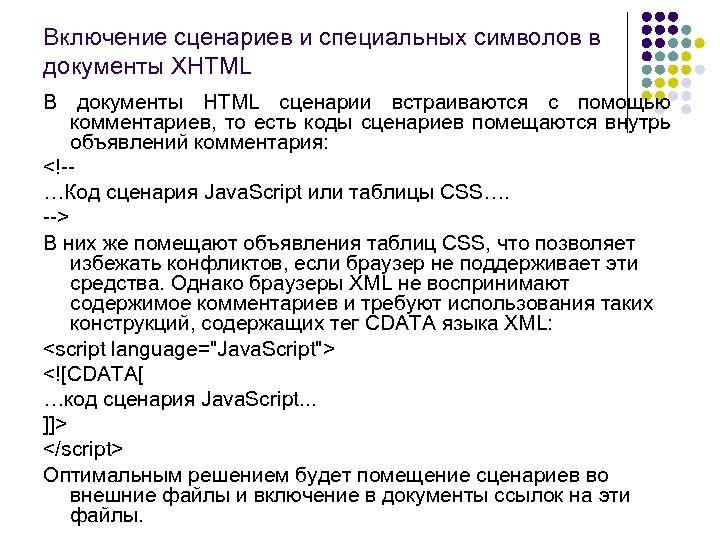 Включение сценариев и специальных символов в документы XHTML В документы HTML сценарии встраиваются с
