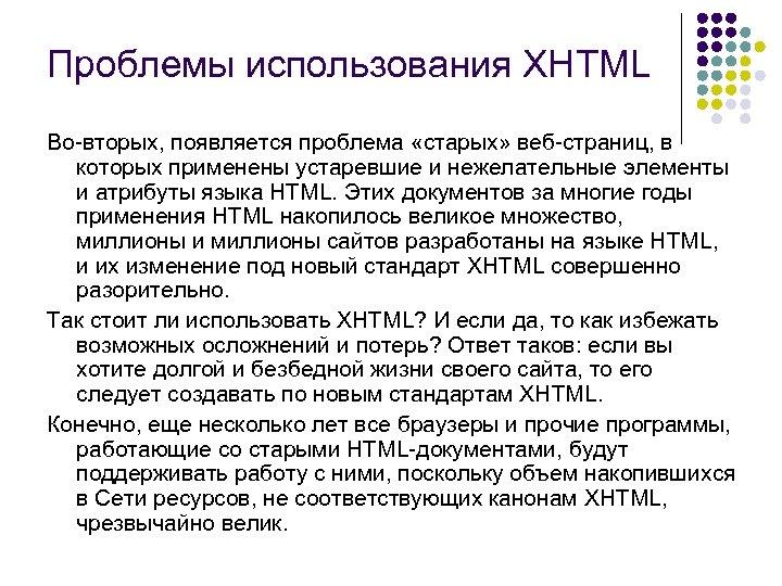 Проблемы использования XHTML Во-вторых, появляется проблема «старых» веб-страниц, в которых применены устаревшие и нежелательные