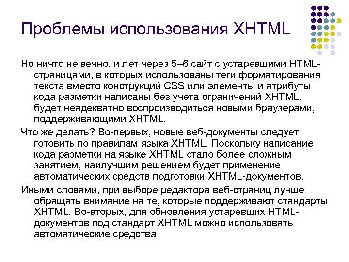 Проблемы использования XHTML Но ничто не вечно, и лет через 5– 6 сайт с