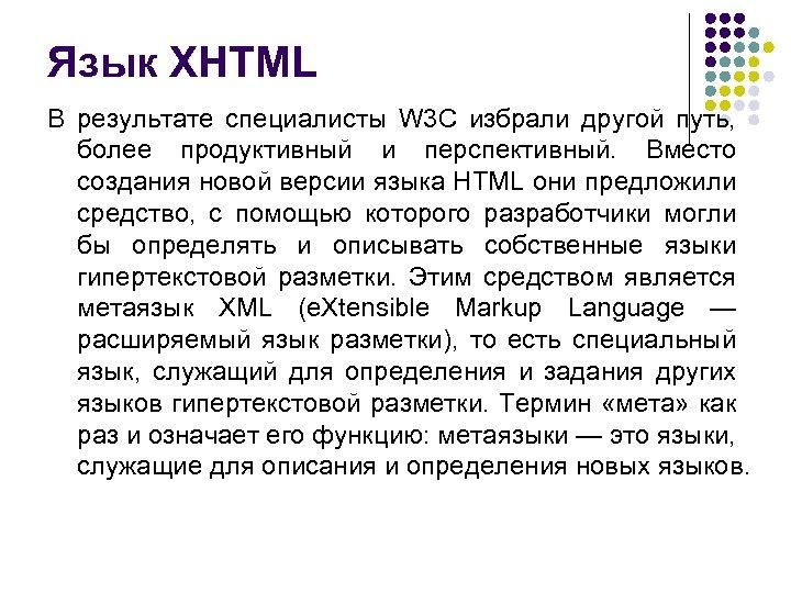 Язык XHTML В результате специалисты W 3 C избрали другой путь, более продуктивный и