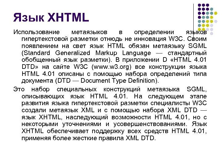 Язык XHTML Использование метаязыков в определении языков гипертекстовой разметки отнюдь не инновация W 3