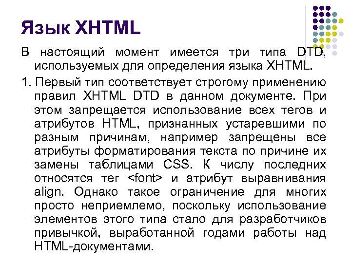 Язык XHTML В настоящий момент имеется три типа DTD, используемых для определения языка XHTML.
