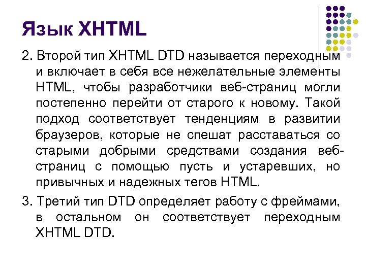Язык XHTML 2. Второй тип XHTML DTD называется переходным и включает в себя все