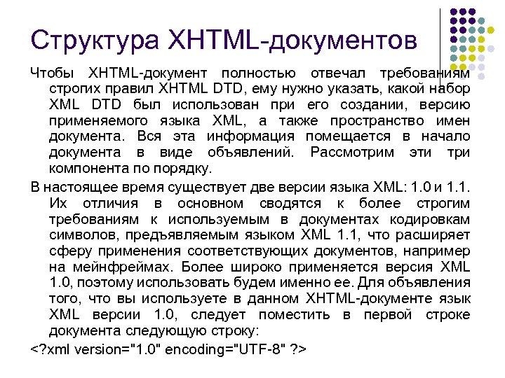 Структура XHTML-документов Чтобы XHTML-документ полностью отвечал требованиям строгих правил XHTML DTD, ему нужно указать,