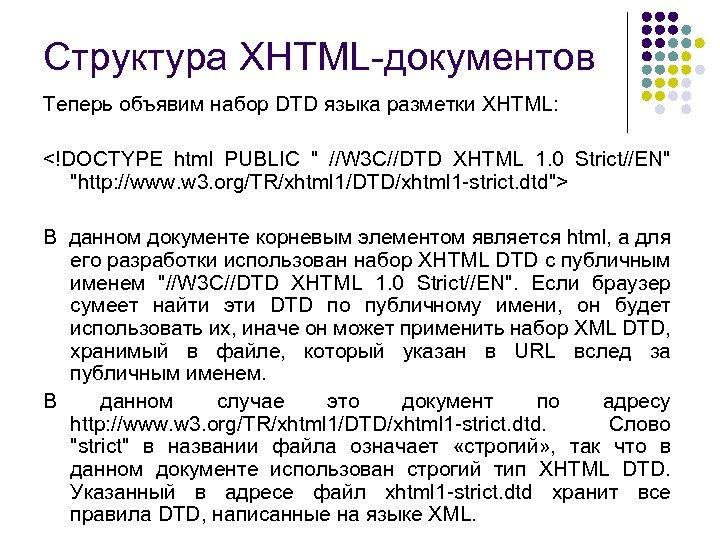 Структура XHTML-документов Теперь объявим набор DTD языка разметки XHTML: <!DOCTYPE html PUBLIC