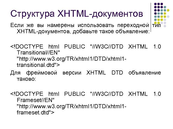 Структура XHTML-документов Если же вы намерены использовать переходной тип XHTML-документов, добавьте такое объявление: <!DOCTYPE