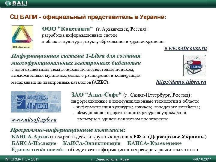 СЦ БАЛИ - официальный представитель в Украине: ООО
