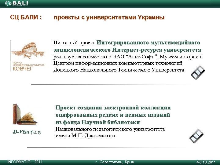 СЦ БАЛИ : проекты c университетами Украины Пилотный проект Интегрированного мультимедийного энциклопедического Интернет-ресурса университета