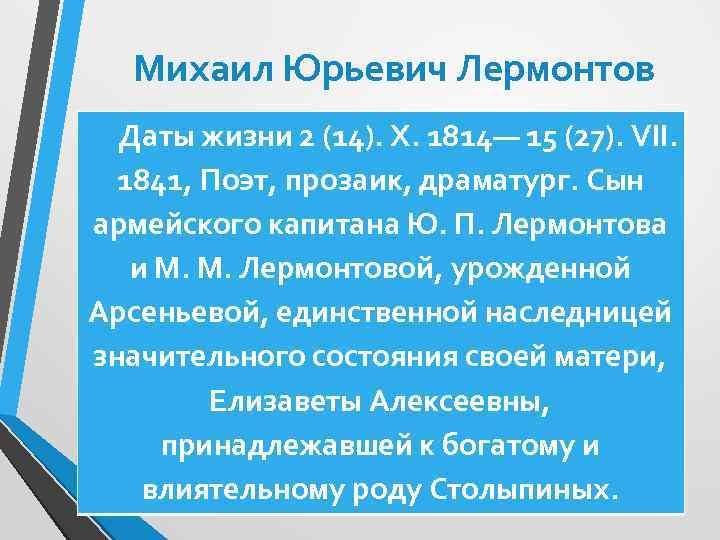 Михаил Юрьевич Лермонтов Даты жизни 2 (14). Х. 1814— 15 (27). VII. 1841, Поэт,