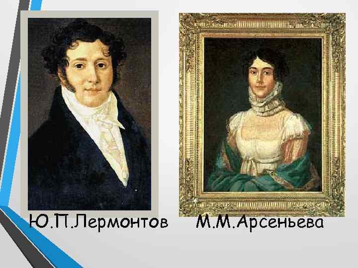 Ю. П. Лермонтов М. М. Арсеньева