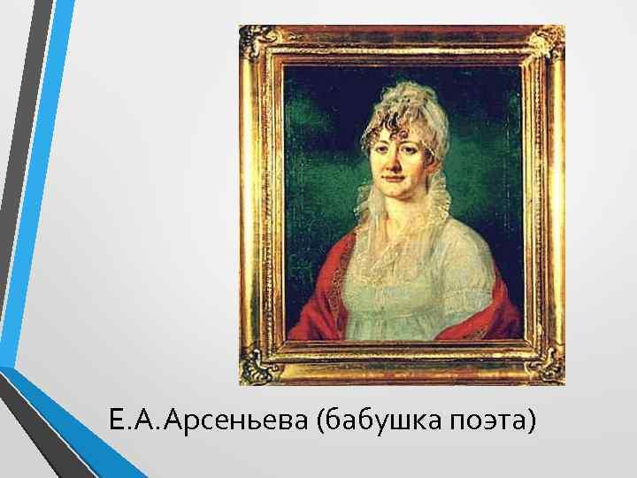 Е. А. Арсеньева (бабушка поэта)