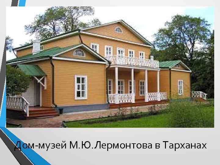 Дом-музей М. Ю. Лермонтова в Тарханах