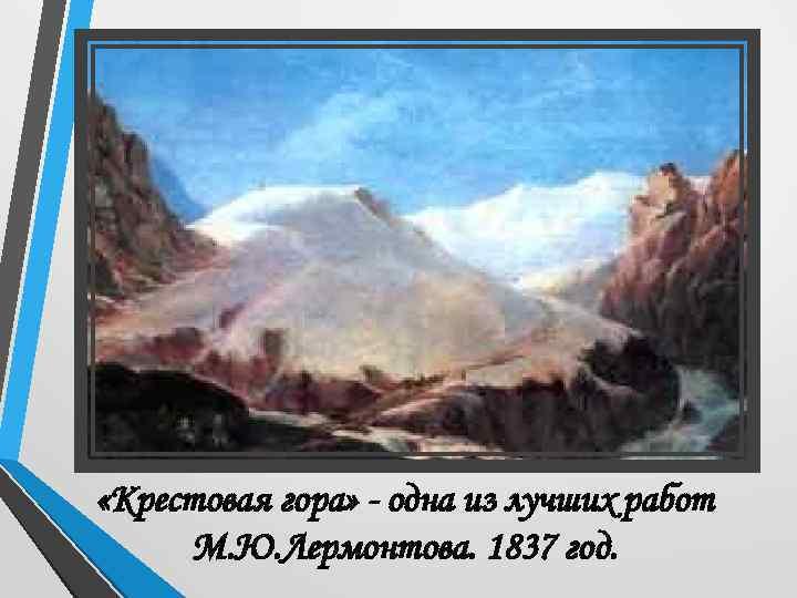 «Крестовая гора» - одна из лучших работ М. Ю. Лермонтова. 1837 год.