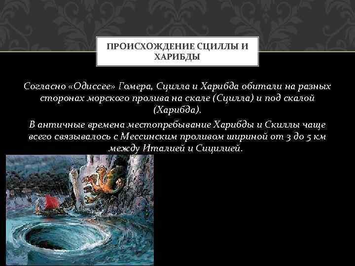 ПРОИСХОЖДЕНИЕ СЦИЛЛЫ И ХАРИБДЫ Согласно «Одиссее» Гомера, Сцилла и Харибда обитали на разных сторонах