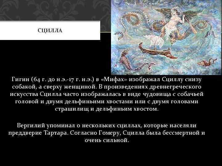 СЦИЛЛА Гигин (64 г. до н. э. -17 г. н. э. ) в «Мифах»