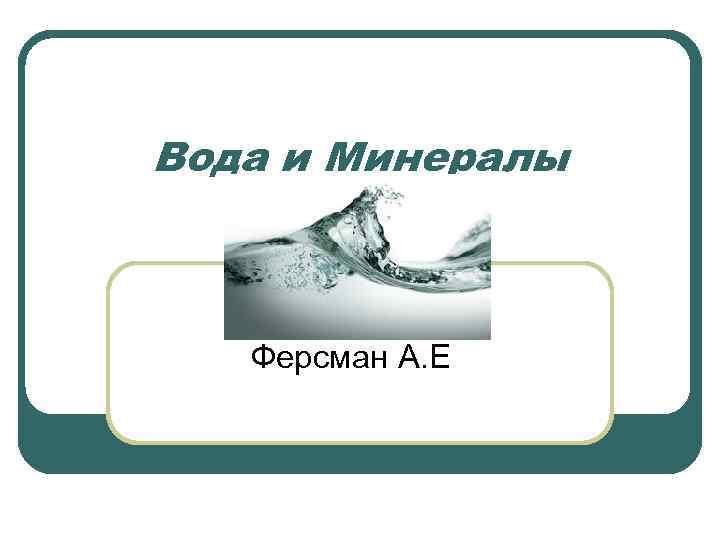 Вода и Минералы Ферсман А. Е