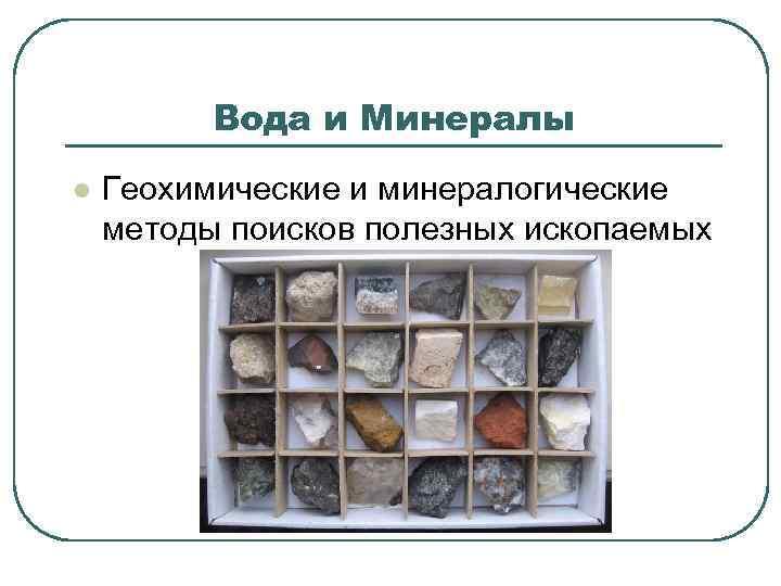 Вода и Минералы l Геохимические и минералогические методы поисков полезных ископаемых