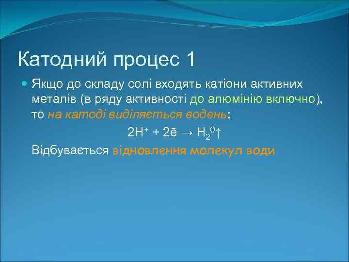 Катодний процес 1 Якщо до складу солі входять катіони активних металів (в ряду активності