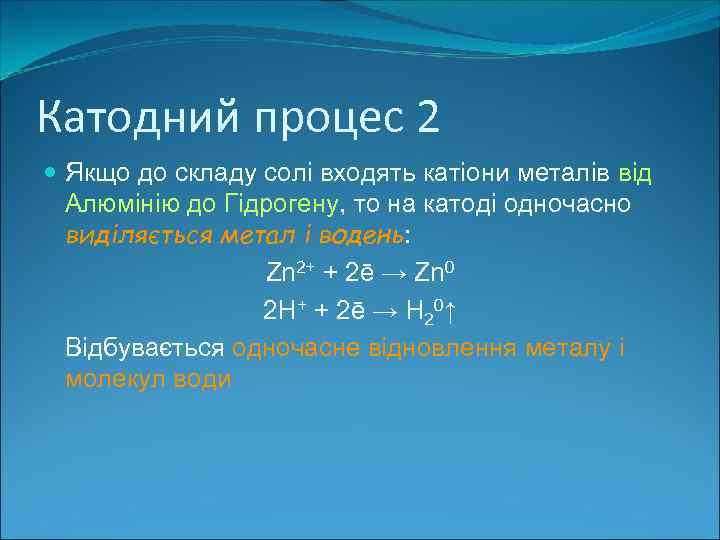 Катодний процес 2 Якщо до складу солі входять катіони металів від Алюмінію до Гідрогену,