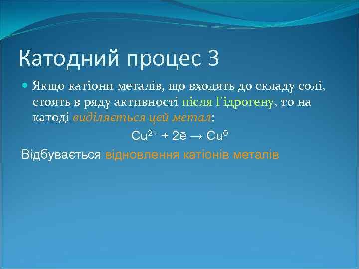 Катодний процес 3 Якщо катіони металів, що входять до складу солі, стоять в ряду